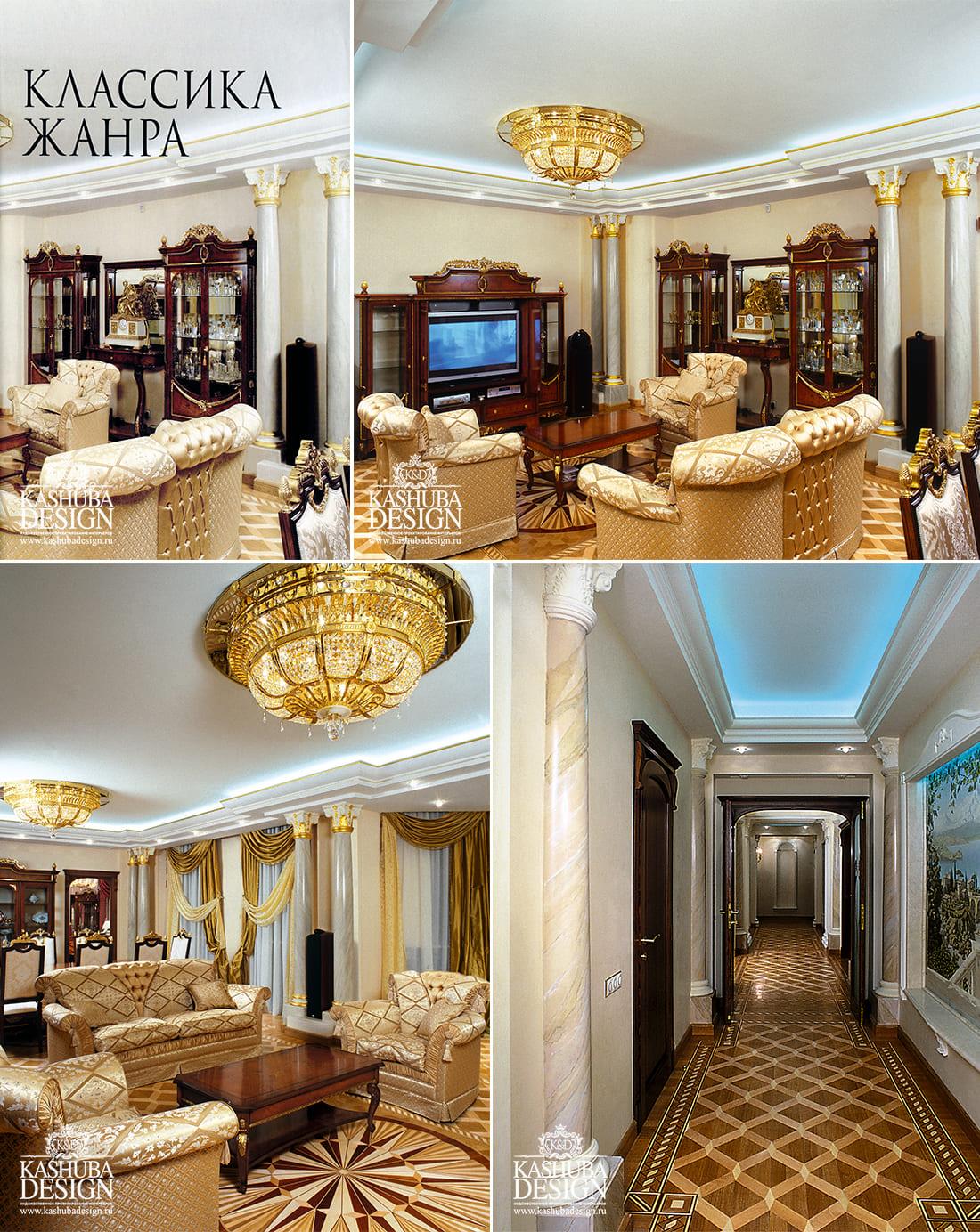 Дизайн интерьера Москва
