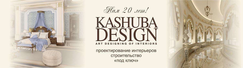 Портфолио Kashuba Design